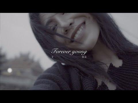 艾怡良 Eve Ai《Forever Young》Official Music Video