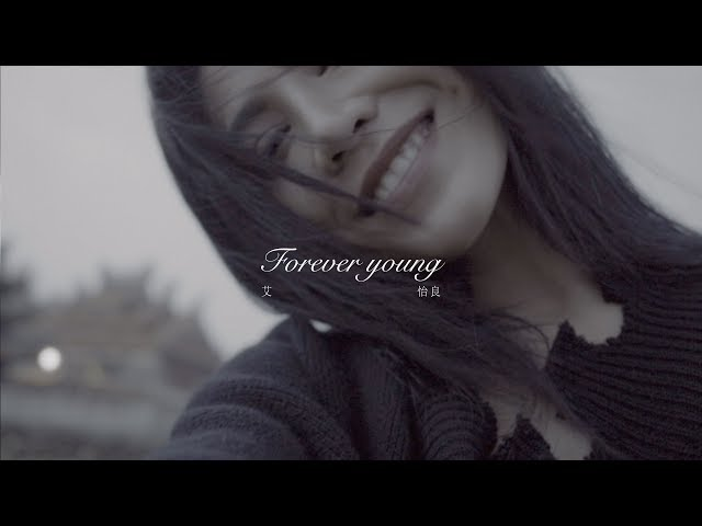 艾怡良 Eve Ai《Forever Young》Official Music Video