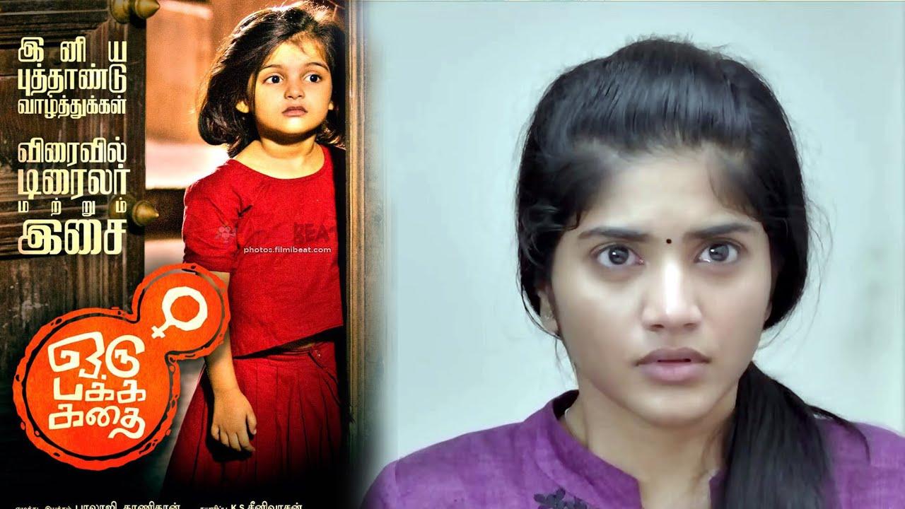 Download Oru Pakka Kathai Tamil Movie Review Full Story OTT Release  Tamil Cinema News