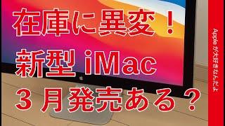 3月にAppleシリコン新型「iMac 」出るのか?一部モデルが購入不可・M1?M1X?24インチ?