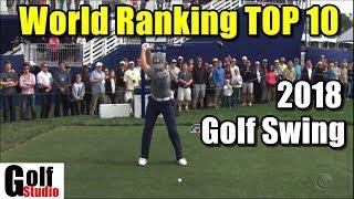 【男子ゴルフ】2018年 世界ランクトップ10のスイング!5位~1位