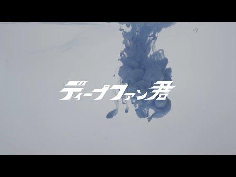 ディープファン君 - Blue (Official Music Video)のサムネイル画像