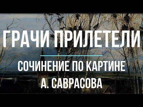 Сочинение по картине «Грачи прилетели» А.  Саврасова