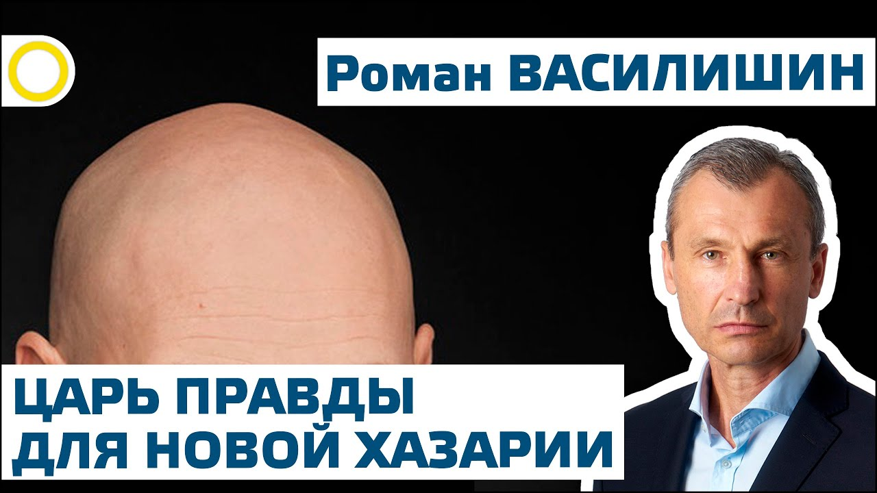Царь правды для новой Хазарии. Роман Василишин