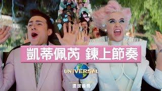凱蒂佩芮 Katy Perry - 鍊上節奏 Chained To The Rhythm(中文上字MV)
