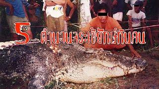 5 ตำนานจระเข้ยักษ์กินคนจากทั่วโลก (The legend Giant Croc)