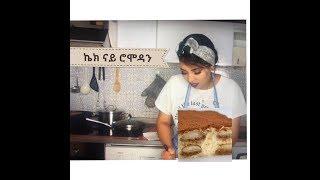 Gambar cover ኬክ ናይ ሮሞዳን// Tiramisu cake (habesha version )