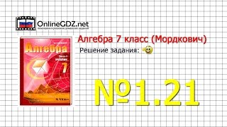 Задание № 1.21 - Алгебра 7 класс (Мордкович)