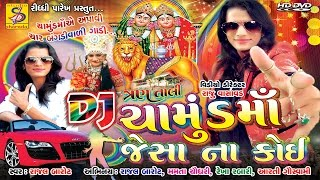 Rajal Barot 2017 New Album Dj Tran Tali Gujarati Mix Nonstop Garba - Part - 1