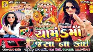 Rajal Barot 2017 New Album Dj Tran Tali Gujarati Mix Nonstop Garba - Part - 1