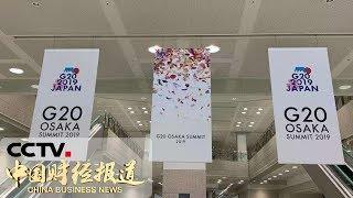 [中国财经报道]直击G20 6月底开峰会 时间有讲究|CCTV财经