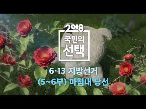 2018 국민의 선택 (5~6부) (풀영상) / SBS / 2018 국민의 선택