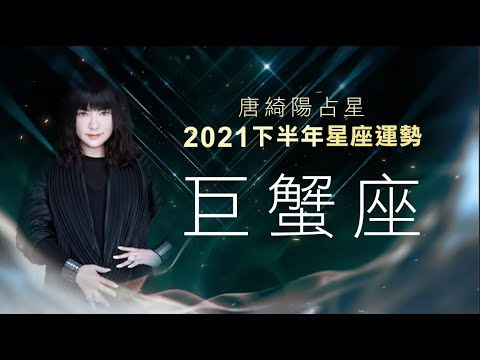 2021巨蟹座|下半年運勢|唐綺陽|Cancer forecast for the second half of 2021