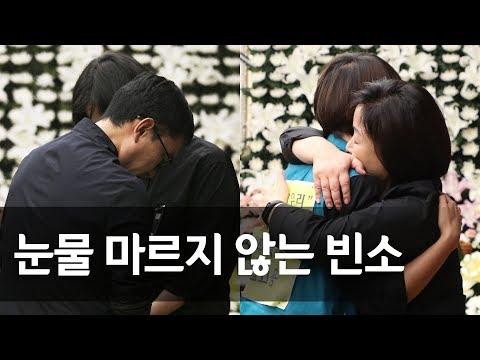 줄 잇는 노회찬 조문 행렬…김제동ㆍKTX해고 �