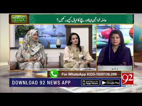Diet plan for pregnant women | Subh Savaray Pakistan | 29