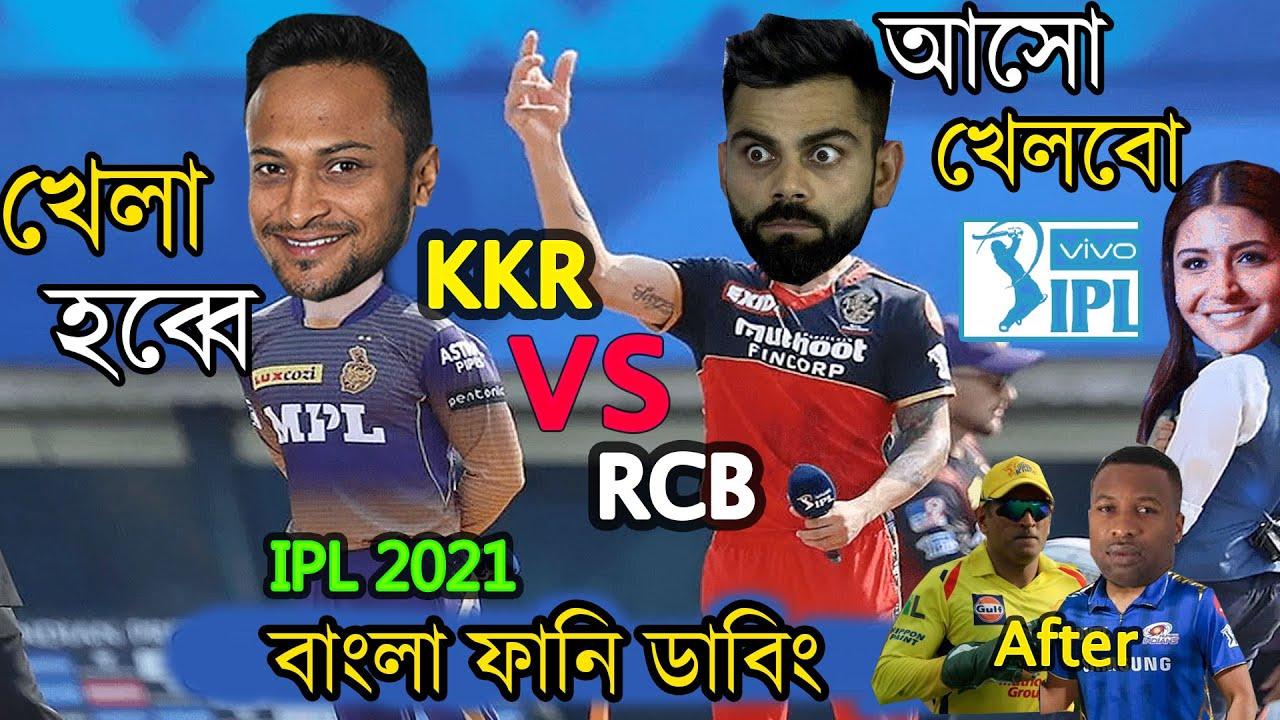 খেলা হব্বে !! KKR vs RCB IPL Bangla Funny Dubbing 2021 CSK vs MI After Match Funny Dubbing Fm Jokes