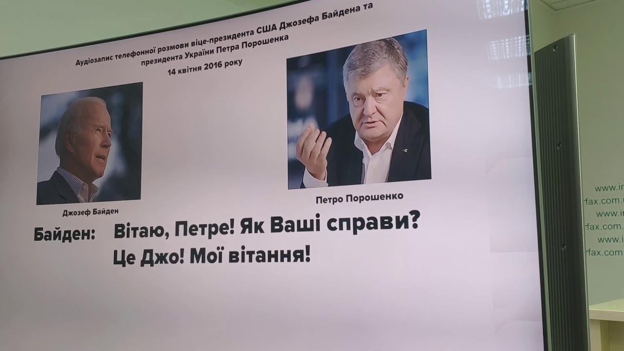 Скандал с компроматом на Байдена и Порошенко набирает обороты. В сети появились новые материалы…