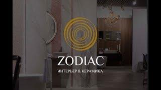 Porcelanosa Grupo & ZODIAC: ежегодное мероприятие во время BATIMAT 2018
