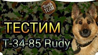 WoT Blitz Stream обкатываем Т-34-85 Rudy. 4 мая в 21:00 по Мск