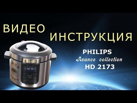 Philips HD 2173 - подробная инструкция на мультиварку. Леньфильм