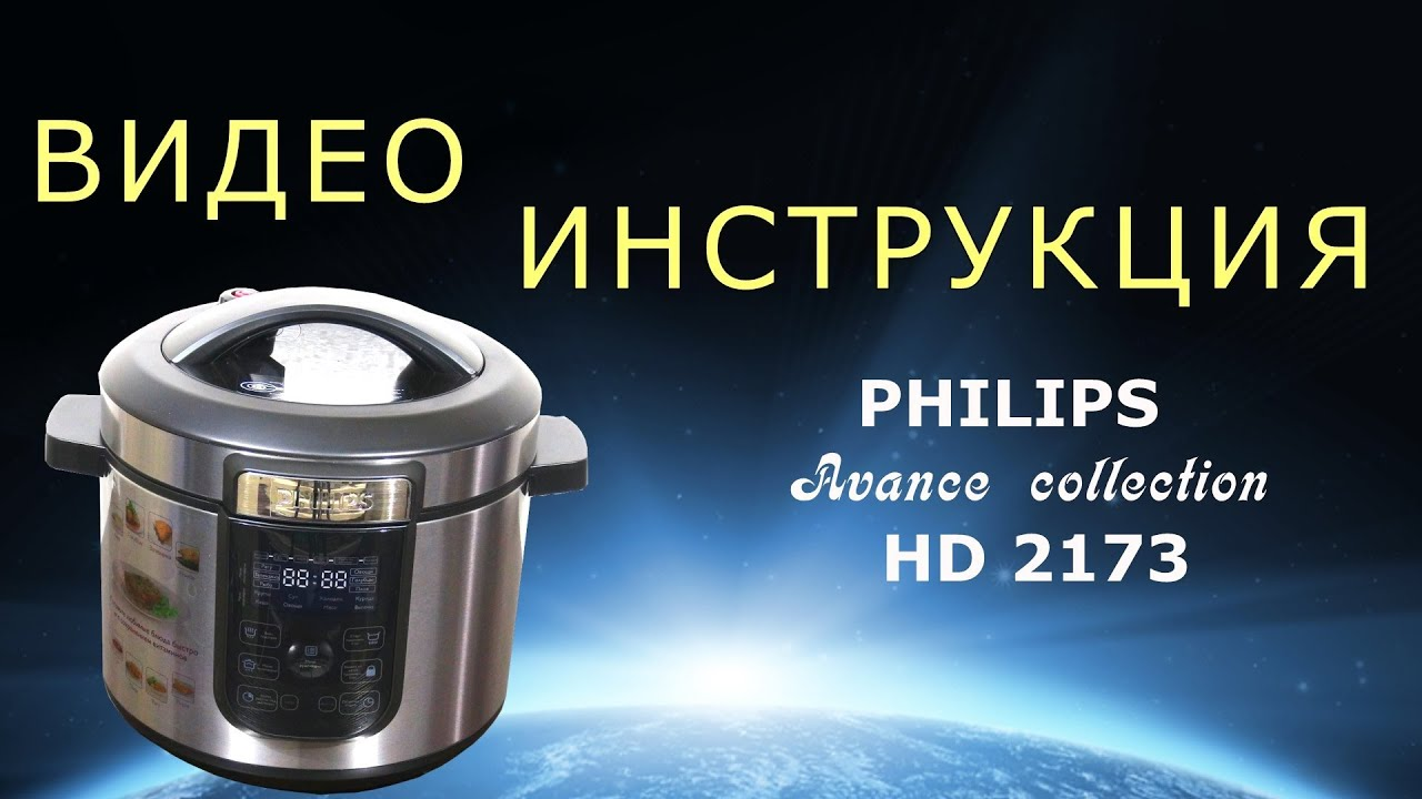 инструкция к мультиварке филипс hd4746