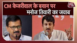 Bihar के लोगों पर CM Kejriwal के बयान पर Manoj Tiwari का पलटवार Dilli Tak