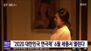 '2020 대한민국 연극제' 6월 세종서 열린다/대전M…