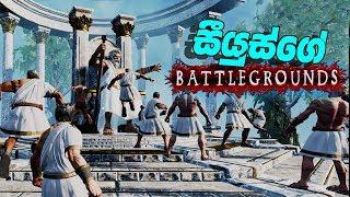 Zeus' Battlegrounds  දෙවියන්ගේ PUBG !