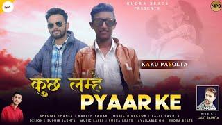Kuch Lamhe Pyar Ke by Kaku Pabolta | Latest Pahari Song 2020 | Rudra Beats