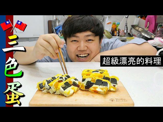 製作形形色色好吃又漂亮的台灣料理♡ #三色蛋