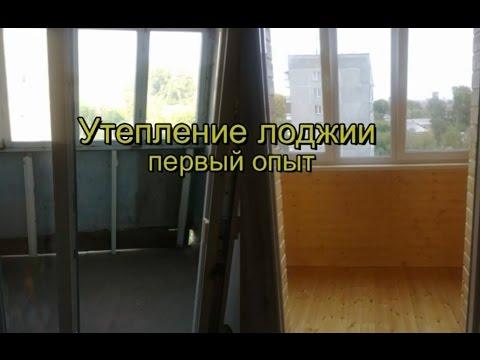 Утепление лоджии - youtube.
