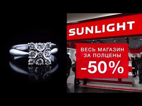 Весь магазин за полцены: -50% на ВСЕ украшения Санлайт!