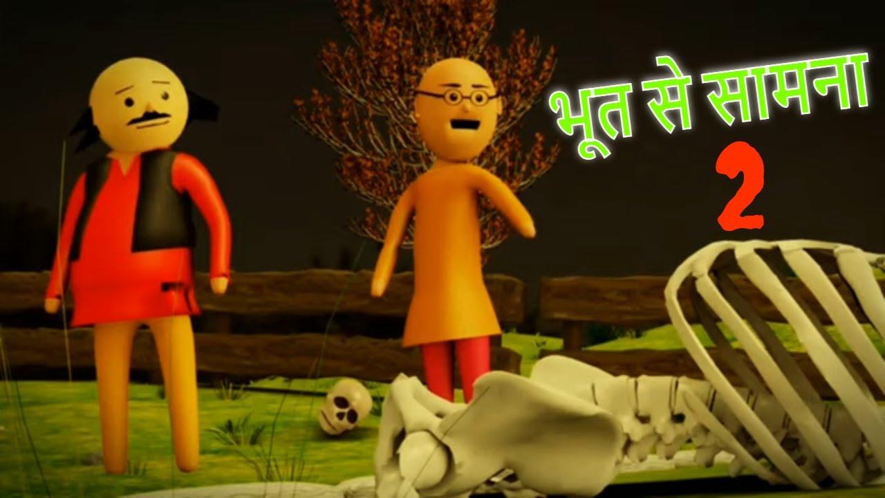 motu bhai ka bhoot se samna part 2| bhoot wala cartoon | horror cartoon | bhoot cartoon video hindi