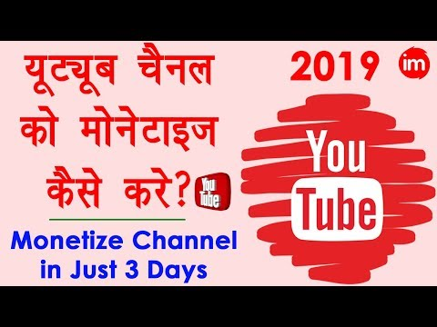 How to Enable Monetization on YouTube 2019 - Make Adsense Account Full Guide in Hindi | Latest 2019