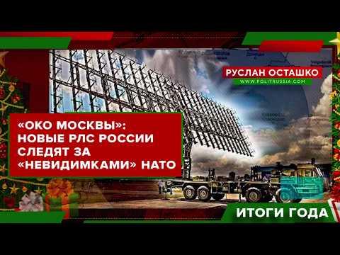 New Russian Radars