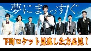 下町ロケット見逃した方にお勧め動画! http://goo.gl/R9RFZI.