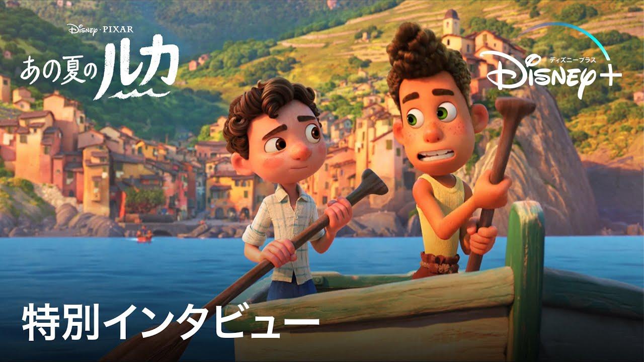 「あの夏のルカ」|特別映像|Disney+ (ディズニープラス)