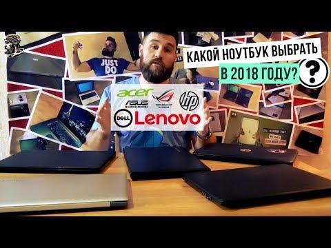 Недорогой но топовый ноутбук? - YouTube