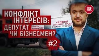 Конфлікт інтересів-2: хто такий Андрій Гордійчук? Депутат чи олігарх?