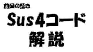 【DTM作曲講座】Sus4コードの使い方【即戦力!】