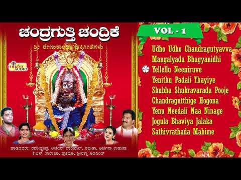 Chandragutti Chandrike-Rameshchandra, Ajay Warrior, Shamitha, Archana Udupa & others