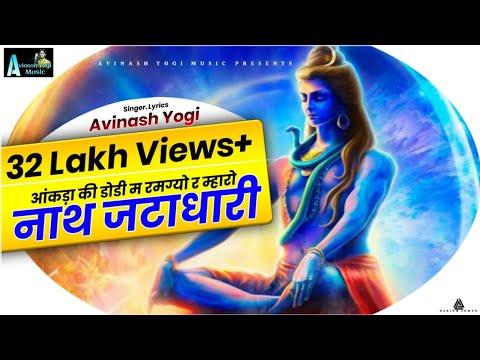 Avinash Yogi || Aakda Ki Dodi M Ramgyoo R Mharo Nath Jatadari !! New Rajasthani Dj Song 9887618405