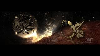 DİYANET 2017 SALAVAT - EL'EMİN BESTESİ --Yorum/Beste:Yusuf Karagöz -   اللهم صلي علي سيدنا محمد 2017 Video