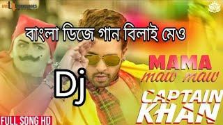 Download Video বাংলা ডিজে গান শাকিব খানের বিলাই মেও MP3 3GP MP4