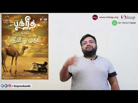 Bakrid review by Prashanth