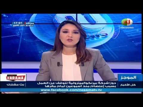 Flash News de 17h00 du Lundi 08 Mai 2017