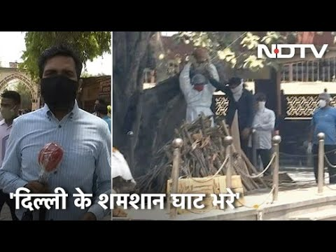 Delhi के श्मशान घाटों पर बढ़ रही है भीड़, हालातों के बारे में बता रहे हैं Saurabh Shukla