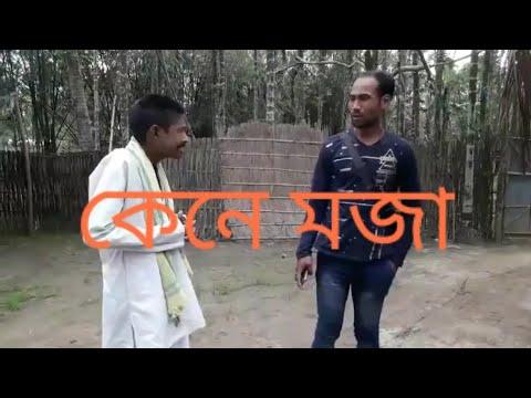 কেনে মজা ll Tirap Ray Choudhury ll Assamese Comedy Video