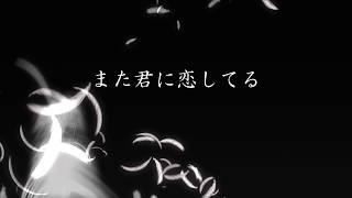 坂本冬美 - また君に恋してる 歌詞付