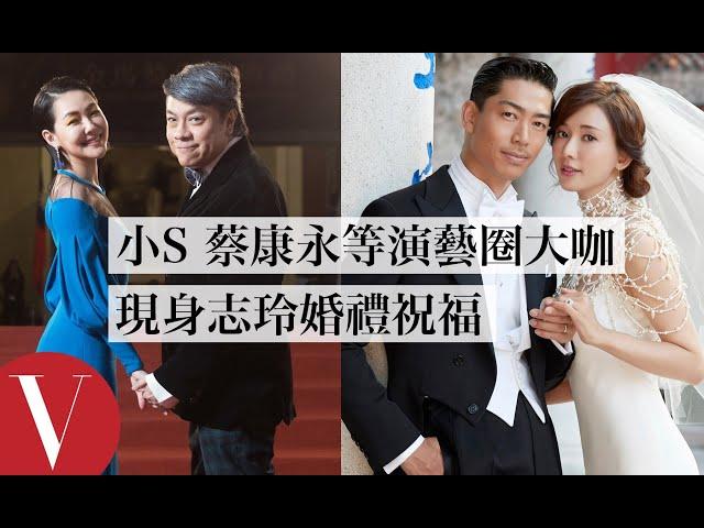 演藝圈大咖獨家祝福志玲!小S、蔡康永、黃子佼、寬姐邱瓈寬:「非常開心她擁有幸福!」|Vogue Taiwan